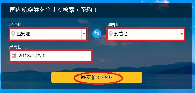 国内航空券一括サイト